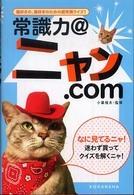 猫常識力.jpg
